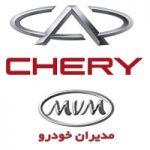 فایل های تعمیر و نگهداری خودرو های MVM & Chery (کد محصول: MCHS022)